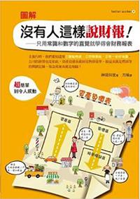 台湾翻訳版世界一シンプルでわかりやすい決算書と会社数字の表紙画像