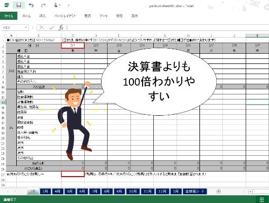 エクセルの中にビジネスマンがいる画像