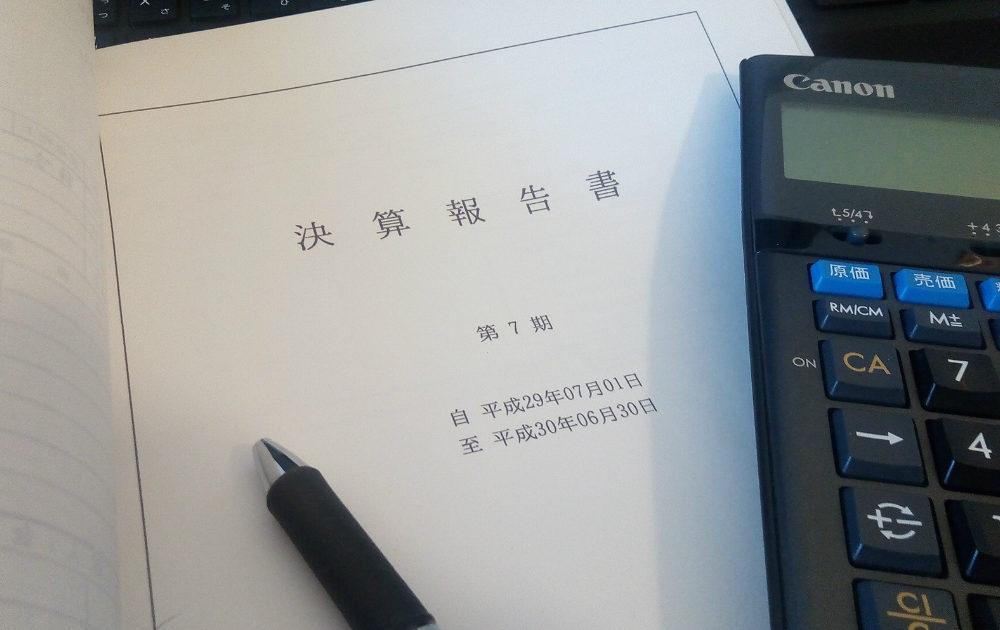 決算書表紙の画像