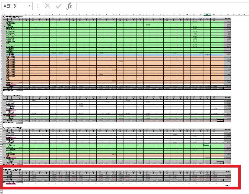 合計表のサンプル