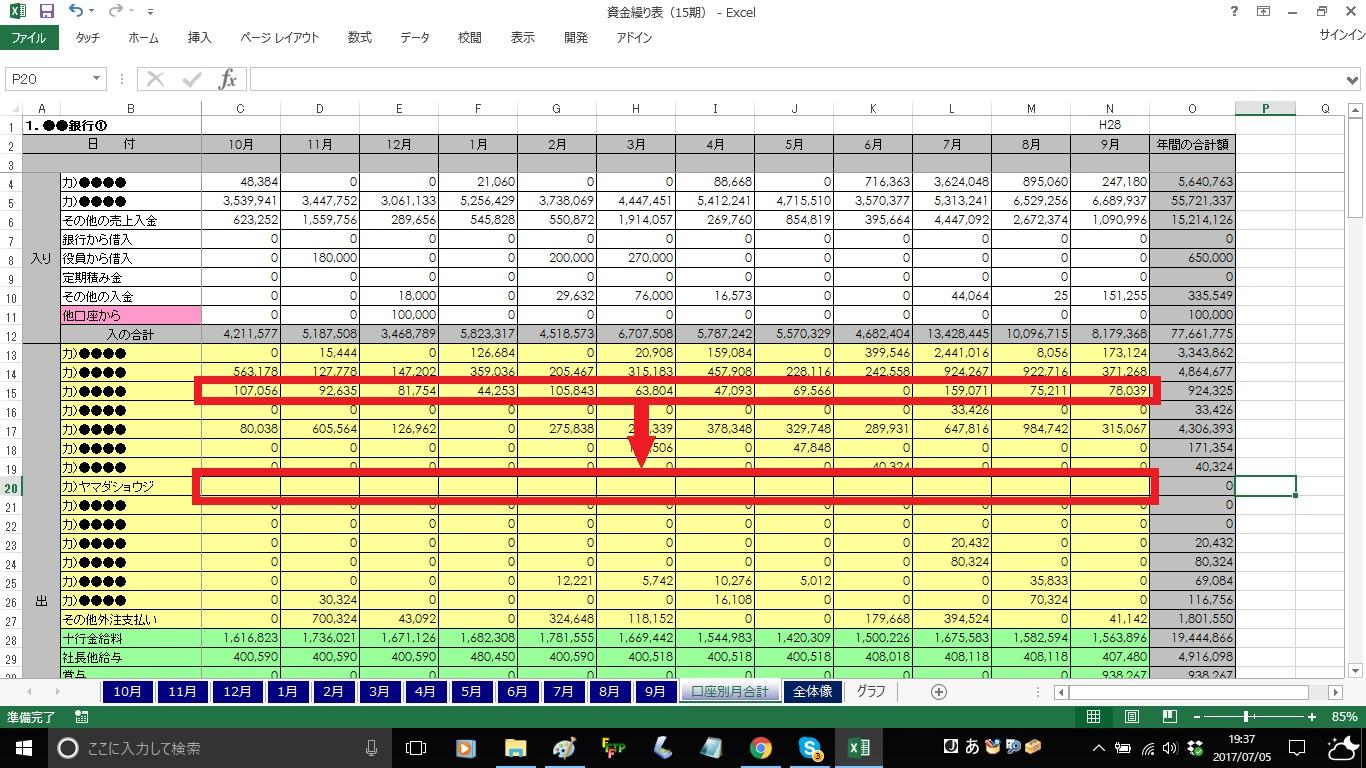 口座別月合計シートに計算式をコピーする