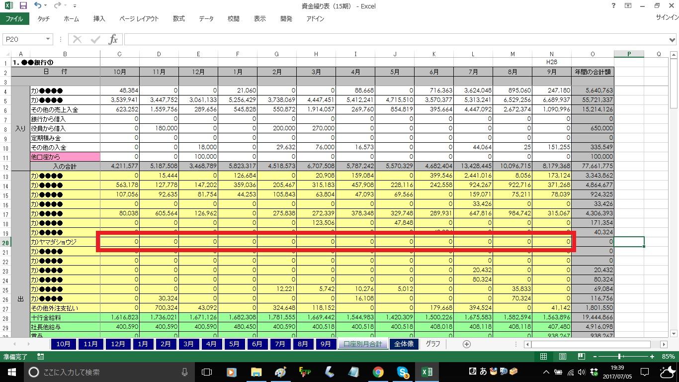 口座別月合計シートに計算式がコピーされた
