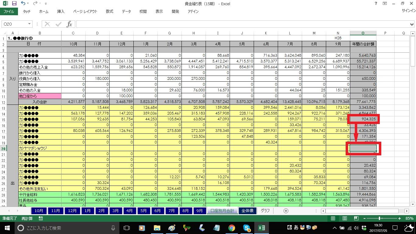 口座別月合計シートの計算式をコピー