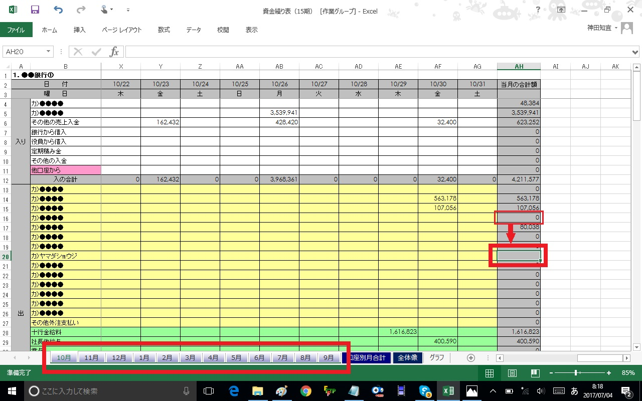 日繰り表の計算式をコピー
