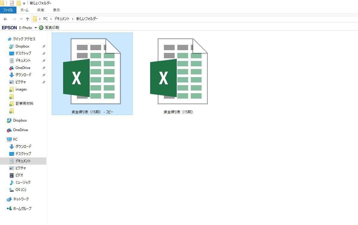 エクセルファイルを貼り付け後の状態